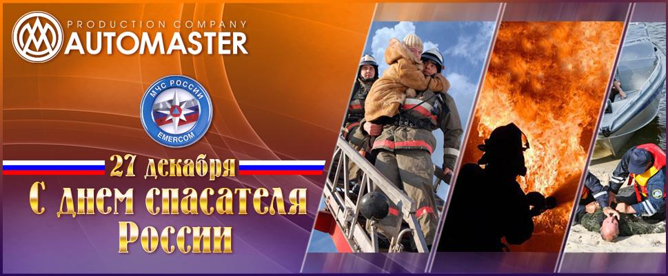 Поздравления мчс россии